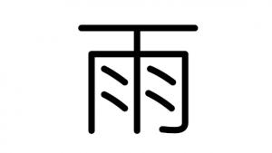 漢字「雨」