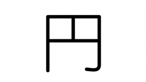 漢字「円」