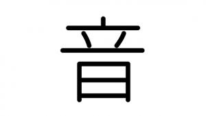 漢字「音」