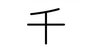 漢字「千」