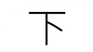 漢字「下」