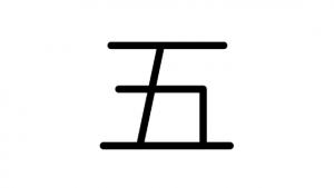漢数字「五」