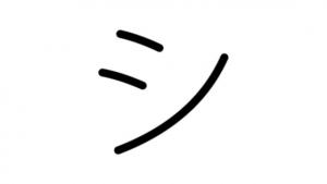 カタカナ「シ」